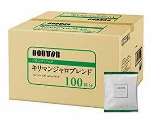 新品ドトールコーヒー ドリップパック キリマンジャロブレンド 100P2MC794L3