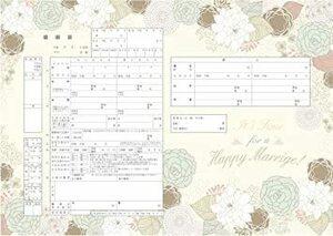 限定価格! 丈夫で破れにくく縁起がいい☆日本初!越前和紙でできたオリジナル婚姻届『Happy Marrige』RBQR