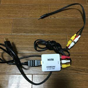 HDMI RCA 変換 ケーブルセット HDMI2AV