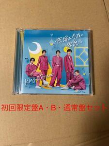 king&prince 恋降る月夜に君想ふ 初回限定盤A・B・通常盤