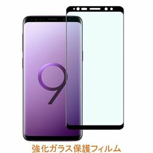 Galaxy S9 SC-02K 5.8インチ 9H 0.26mm 枠黒色 全面保護 3D曲面カバー 強化ガラス 液晶保護フィルム 2.5D K441