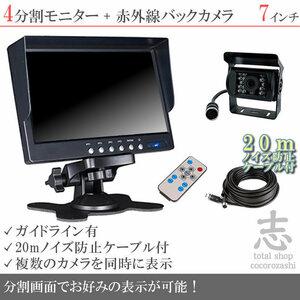 お買い得★ 7インチ 4分割 オンダッシュ液晶モニター + 暗視バックカメラ セット 24V車対応 ノイズ対策ケーブルモデル 18ヶ月保証