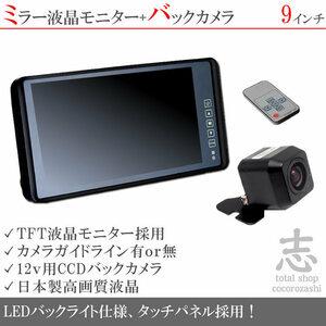 お買い得★ 9インチミラー 液晶モニター 12V バックカメラセット ミラーモニター 車載モニター 車載カメラ リアカメラ 18ヶ月保証