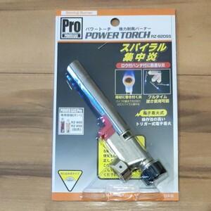 新富士バーナー パワートーチ 本体のみ RZ-820SS(シルバー)新品未使用
