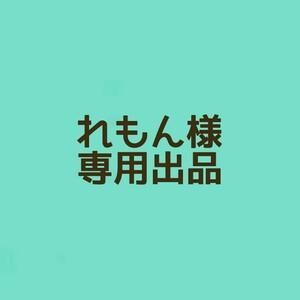 ◆れもん様専用出品◆