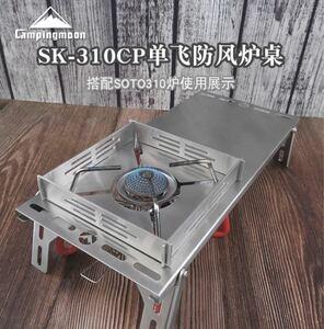 SOTO ・イワタニ・アルコールバーナー兼用遮熱テーブル ソロキャンプ キャンプ