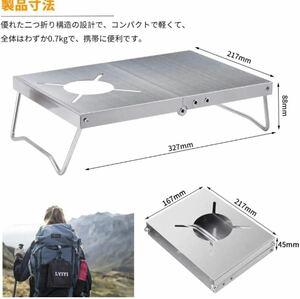 【送料無料】遮熱テーブル 遮熱板 シングルバーナー用 テーブル 軽量