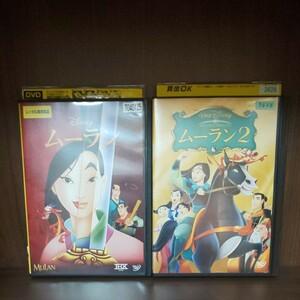 DVD ディズニー  ムーラン ムーラン2