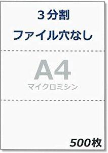 穴なし ミシン目 3分割 500枚 プリンタ ペーパーエントランス 帳票用紙 A4 納品書 55201 コピー用紙 領収書 (穴