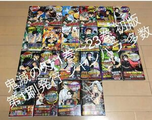 鬼滅の刃 1巻~23巻 初版 第1刷発行 ジャンパラ 週刊少年ジャンプ ジャンプ
