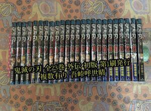 鬼滅の刃 全23巻 外伝 初版 第1刷発行 複数有り 吾峠呼世晴 漫画 コミック
