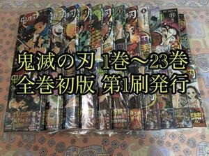 鬼滅の刃 1巻~23巻 全巻初版 第1刷発行 ジャンパラ 週刊少年ジャンプ