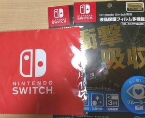 Nintendo Switch専用液晶保護フィルム 多機能2枚&Switch ロゴ マイクロファイバークロス1枚