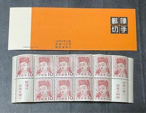 ★極美品★ 昭和29年 切手趣味週間 切手帳ペーン 法隆寺壁画 菩薩