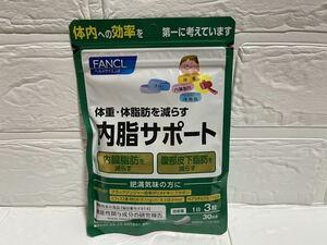 FANCL ファンケル 内脂サポート 機能性表示食品 体重体脂肪 を減らす 30日分 サプリメント