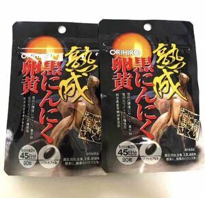 送料無料 熟成黒にんにく 卵黄カプセル 健康食品 栄養補助 熟成にんにく 2袋 ORIHIRO