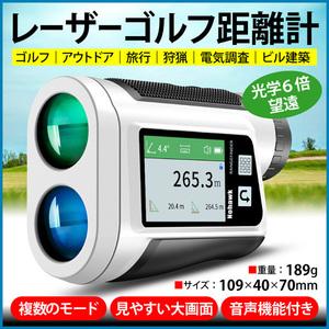 ゴルフ距離計 レーザー 液晶画面 音声通知機能 レーザー距離計 距離測定器 ゴルフスコープ 光学 6倍望遠 高速測定 10モード計測 高低差計測