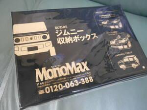 モノマックス付録 スズキ ジムニー 収納ボックス