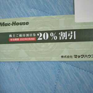 【送料無料】マックハウス 株主優待 20%割引券 1枚