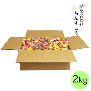 沖縄 お土産 ちんすこう お徳用 大家族 会社 おやつ おつまみ アソートちんすこう プレーン 紅芋 黒糖 2kg