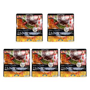 沖縄 お土産 レトルト 8種類スパイス 県産あぐー豚100% 袋のまま電子レンジ 沖縄あぐー豚のタコライス 70g ×5セット 宅配便コンパクト対応