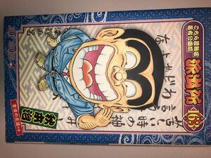 こちら葛飾区亀有公園前派出所 ジャンプコミックス 集英社 秋本治 第163巻合計1冊 古本