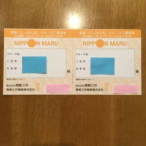 商船三井 客船にっぽん丸クルーズご優待券2枚未使用♪ 2022/6/30まで有効