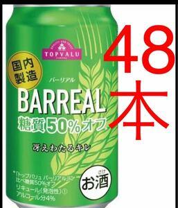 171 バーリアル 糖質オフビール 350ml×48本 トップバリュー 発泡酒