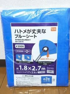 レジャーシート ブルーシート厚手 1.8×2.7m 新品 未開封 高強度なハトメ付き