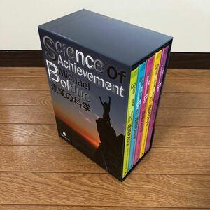 達成の科学 DVD CD マイケル・ボルダック