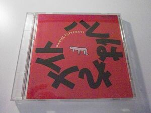 CD オムニバス / サエキけんぞう Presents ハレはれナイト (戸川純 「ベッドタウンの夜は更けて」収録)