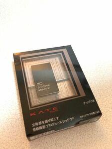 新品《カネボウ》 KATE ケイト 3Dプロデュースシャドウ GY-1 トップデザイニング 5.8g