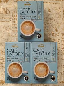 カフェラトリー デカフェ 3箱