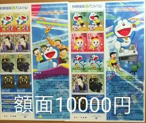 切手 額面10000円 80円