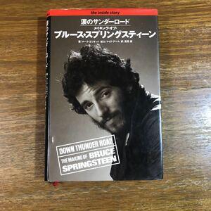 「涙のサンダーロード」ブルース・スプリングスティーン 送料無料