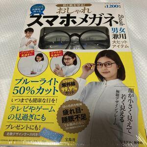 【ブルーライト、紫外線カットの安全レンズ使用】おしゃれスマホメガネ