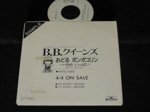 7~*B.B. Queen z[...pompo Colin ](1990)*[ Chibi Maruko-chan ] Thema * peace mono * single record