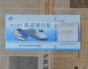 【最新】JR西日本 株主優待 鉄道割引券 1枚