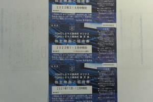 ★ 注意 株主カードお持ちの方のみ落札お願いします。東京楽天地の株主優待 映画ご招待券 3枚1組