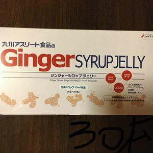ジンジャー シロップ ジェリー《九州アスリート食品》30包