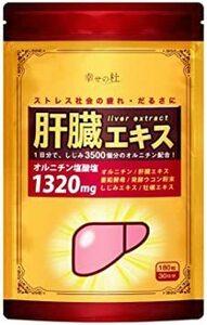 限定価格!Normal 1袋 幸せの杜 オルニチン 肝臓エキス 1日で約3500個分の しじみ サプリ ウコン 180粒3FN38