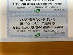 いろり庵きらく・そばいち 無料トッピング券 1枚単位6枚まで JR東日本 株主優待
