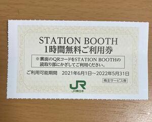 STATION BOOTH ステーションブース1時間無料券 1枚 JR東日本 株主優待券