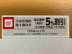 Odakyu OX 小田急OX 5%割引券 小田急電鉄 株主優待