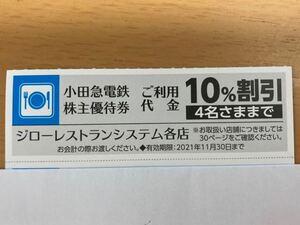 ジローレストランシステム 10%割引券 小田急電鉄 株主優待