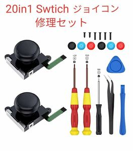 Switch Joy-Con スイッチ ジョイコン 交換用セット 20in1