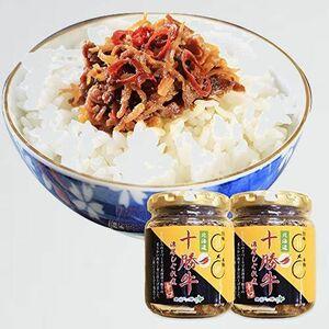 新品 未使用 ご飯のお供 佃煮 5-RZ 2個 北国からの贈り物 おかず 北海道 産 十勝 牛しぐれ 辛口 90g瓶