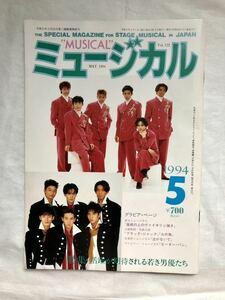 ミュージカル 1994年5月号 vol.112 SMAP 少年隊 石井一孝  雑誌