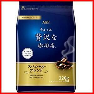★大特価★コーヒー 【 320g 粉 BH-22 スペシャルブレンド レギュラーコーヒー 】 ちょっと贅沢な珈琲店 AGF