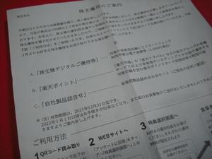 ■【送料無料】幸楽苑 株主優待 2000円分 電子お食事券 12月31日まで